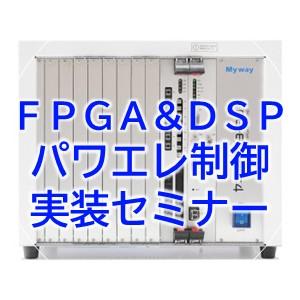 FPGAとDSP