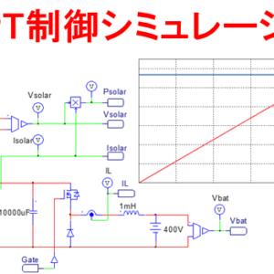 MPPTシミュレーション